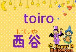 o0480038414059656580 242x166 - ☆10月30日(月) ☆toiro西谷