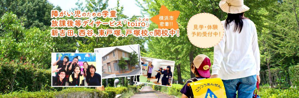 top view 01 - ☆toiro百合ヶ丘☆