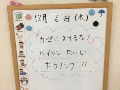 6ef69efc393d1bab50f732736905ac96 400x300 - ♪12/6(木)♪ toiro戸塚