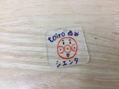 6 400x300 - ☆2019年4月11日(木)toiro西谷☆