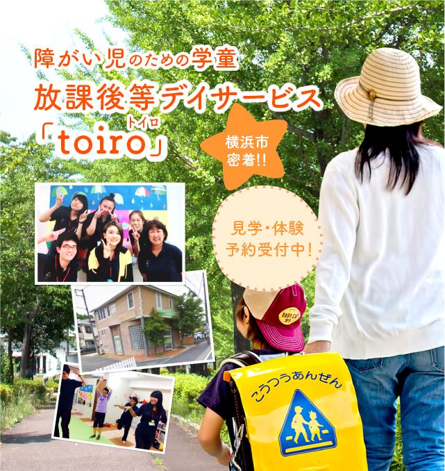障がい児のための学童放課後等デイサービス「toiro」