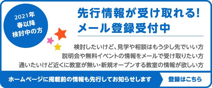 bnr 2019 - 放課後デイサービス toiro本郷台
