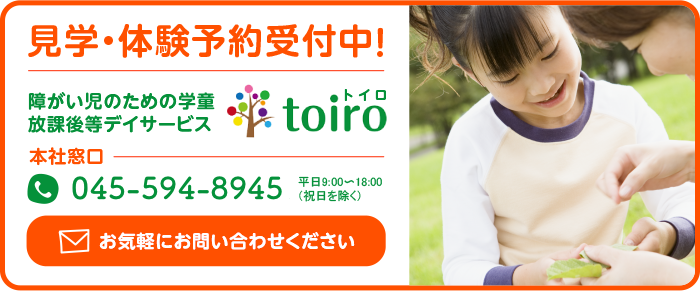 contact l off - 放課後デイサービス toiro金沢文庫