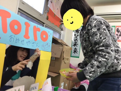 img1 2 - 放課後デイサービス toiro新吉田