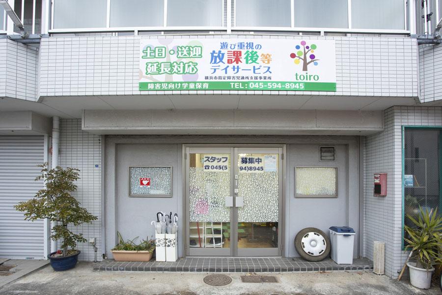 sl7 3 - 放課後デイサービス toiro新吉田