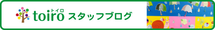 toironew bnr blog pc - 横浜の放課後デイサービスtoiro(トイロ)-横浜市指定事業者-