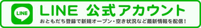 toironew bnr line pc - 横浜の放課後デイサービスtoiro(トイロ)-横浜市指定事業者-