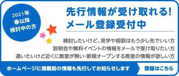 toironew bnr mail pc - 横浜の放課後デイサービスtoiro(トイロ)-横浜市指定事業者-